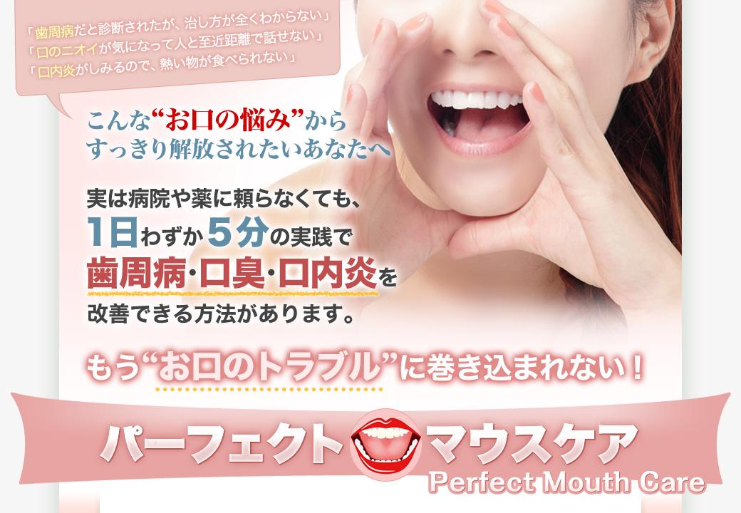 歯周病・口臭・口内炎を改善する!「パーフェクト・マウスケア」